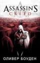 Assassins Creed. Братство